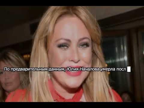 Последние часы жизни Юлии Началовой