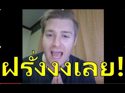 ฝรั่งงงกับประโยคว่า How long you stay in Thailand!!