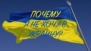 Чому я не хочу в Україну?