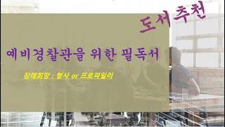 예비경찰관을 위한 필독서 (학종대비), 도서추천