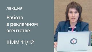 Работа в рекламном агентстве - Школа интернет-маркетинга Яндекса(, 2016-10-20T10:39:55.000Z)