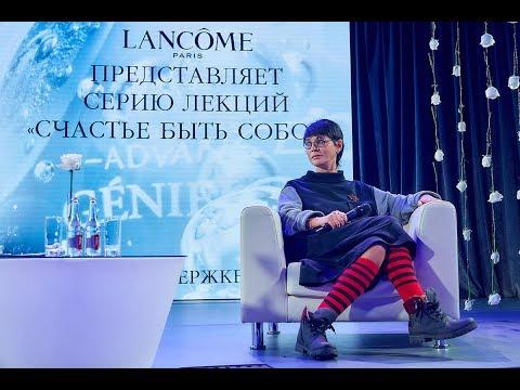 «Счастье быть собой» от Lancôme. Ирина Хакамада «Как начать заново и причем тут интуиция».
