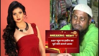 Big Revelation: Mohammed Shami's wife Hasin Jahan's ex-husband speaks up