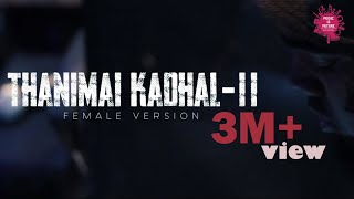 KANNUKULLA NIKIRA | THANIMAI KADHAL 2 FEMALE VERSION | LOVELY RAPPER |SHRIDHAR |NISHANT |ft KAMALAJA