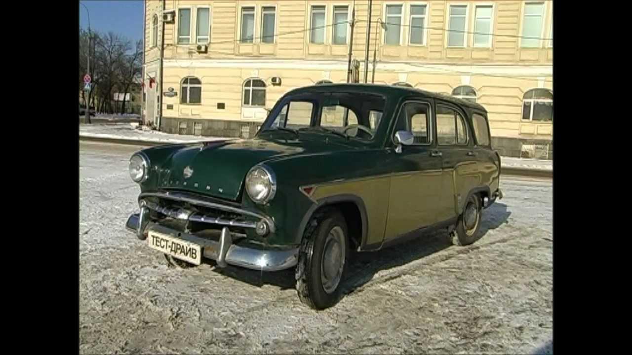 Тест-драйв Москвич 423Н
