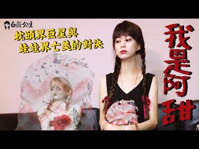 我是阿甜#1枕頭界巨星 Feat.好萊塢亡美 安娜貝爾