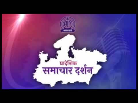 AIR NEWS BHOPAL- Pradeshik Samachar Darshan 2nd December