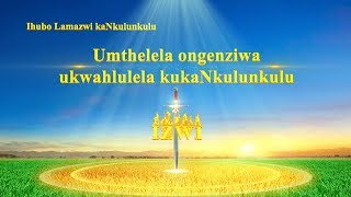 South African Gospel Song