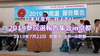 2019参院選報告集会in京都(190722 ラボール京都)