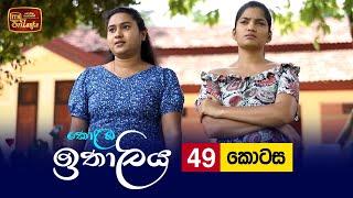 Kolamba Ithaliya   Episode 49 - (2021-08-23)   ITN Thumbnail