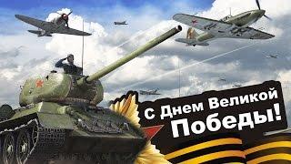 War Thunder - 9 МАЯ - ИГРА НА ДЕНЬ ПОБЕДЫ! #58