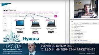 видео Правила сбора качественного семантического ядра