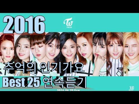 [2016년] 추억의 인기가요 Best 25 연속듣기