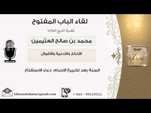 لقاء 36 من 100 السنة بعد تكبيرة الإحرام دعاء الأستفتاح الشيخ ابن عثيمين مشروع كبار العلماء Youtube
