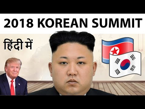 Korean Summit 2018 -  Panmunjom declaration adopted by North Korea & South Korea - Current Affairs