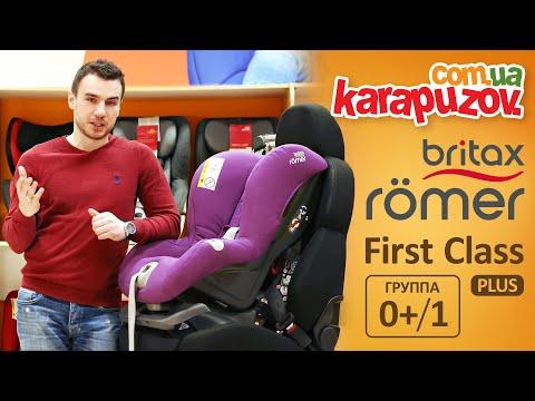 Детское автокресло Britax Römer  First Class Plus группа 0+/1. Обзор и инструкция по установке