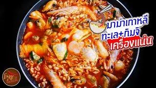 (EP.2) มาม่าเกาหลีทะเล กิมจิทำเอง  เครื่องแน่นๆ ซดร้อนๆ ( yummy-อร่อย)