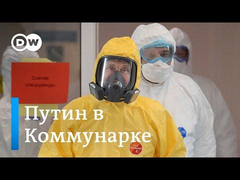 Коронавирус: Путин в