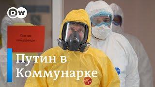 Коронавирус Путин в больнице в Коммунарке DW Новости 24 03 2020