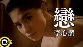 李心潔 Sinje Lee【戀 Love】Official Music Video