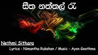 Seetha Naththal Raa - Nethmi Sithara f.t. Ayon Geethma (Christmas song 2017)