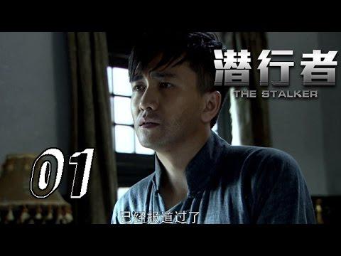 【潜行者】The Stalker 01