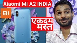 Xiaomi Mi A2 India अब आएगा मज़ा। Xiaomi Mi A2 India Launch & Mi A2 Price in India