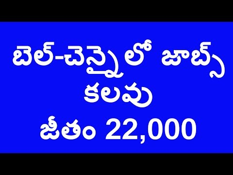 Bharat electronics limited Chennai jobs telugu || telugu jobs || telugu job news