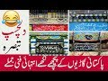 Hilarious Wordings on Trucks in Pakistan :) This is really Funny