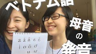 【ベトナム語】#1 11の母音の発音練習