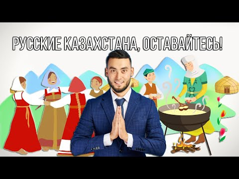 РУССКИЕ КАЗАХСТАНА, ОСТАВАЙТЕСЬ!