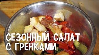 Рецепт салата. Сезонный салат с гренками. #ОвощнойСалат