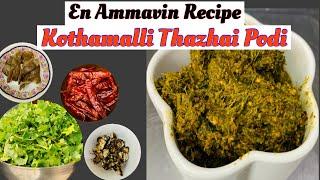 En ammavin Recipe - Kothamalli Thazhai podi by Revathy Shanmugam