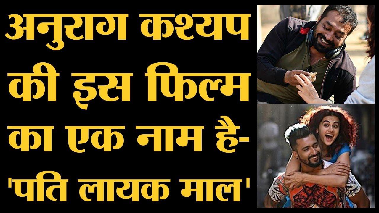 Sacred Games के बाद Anurag Kashyap की ये film आने वाली है । Manmarziyan । Taapsee Pannu