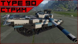 Armored Warfare: Type 90 - сцуко УВНистый...