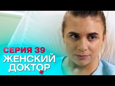 ЖЕНСКИЙ ДОКТОР-4 | СЕРИЯ 39
