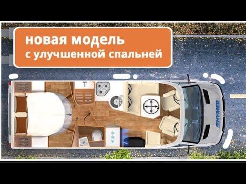 HYMER — лучший дом на колесах. Яхта на колесах с идеальной спальней