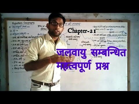 राजस्थान जलवायु के महत्वपूर्ण प्रश्न|| Important questions of rajasthan climate by surendra singh