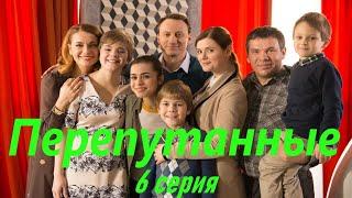 Перепутанные - Серия 6 / Сериал HD /2017
