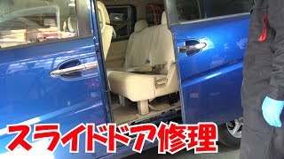 スライドドアの修理①【ステップワゴンで遊ぼ】No.17 (RG1)