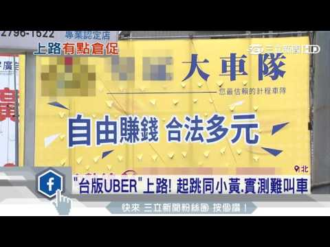 �版UBER上路� 起跳��黃�實測難�車|三立新��
