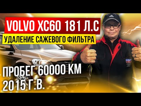 Volvo XC60  181 л.с. 2015 г.в. Удаление сажевого фильтра.