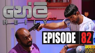 Heily | Episode 82 25th March 2020 Thumbnail
