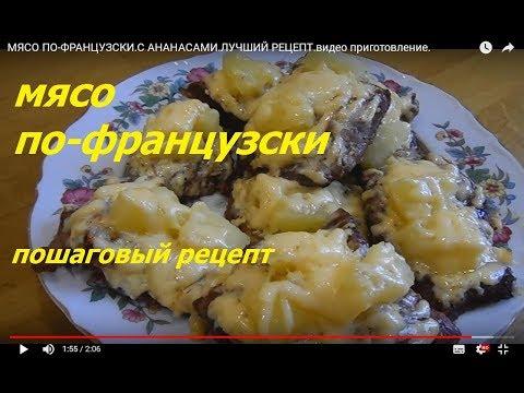 как приготовить мясо по французский пошаговый рецепт