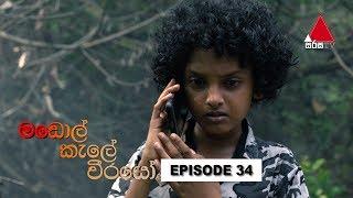 මඩොල් කැලේ වීරයෝ | Madol Kele Weerayo | Episode - 34 | Sirasa TV Thumbnail