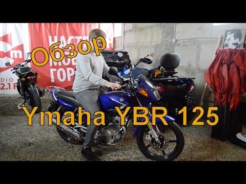 [До отсечки] Обзор Yamaha YBR 125