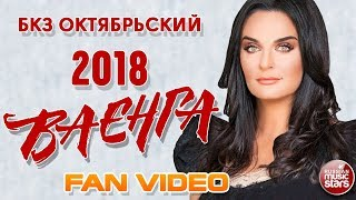 ЕЛЕНА ВАЕНГА 2018 ♪ Концерт в БКЗ Октябрьский ♪ FAN VIDEO ♪