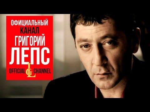 Григорий Лепс и Ирина Алегрова — Я тебе не верю