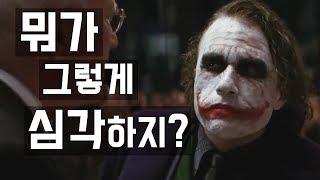 [명장면 다시 보기] 영화 다크 나이트 조커 - Why So Serious?  (한영 자막)