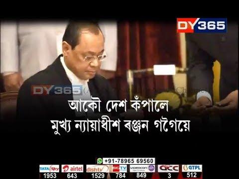 CBIৰ বিষয়ত হস্তক্ষেপ ন্যায়াধীশৰ || CJI Ranjan Gogoi on CBI issue
